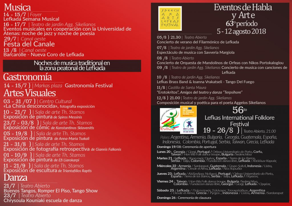 Lefkas Cultural Center – Updated program of the summer