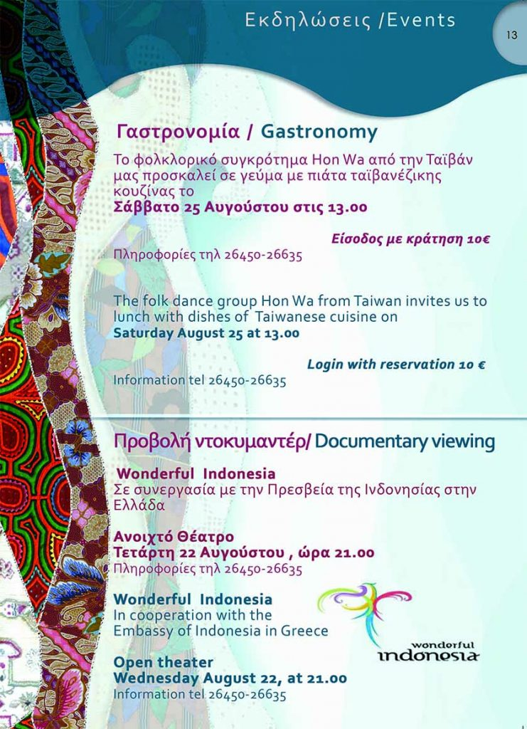 Lefkas Cultural Center – The official guide of the 56th Lefkas